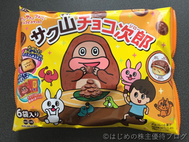 正栄食品工業株主優待サク山チョコ次郎