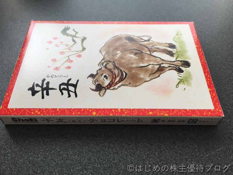 正栄食品工業株主優待干支チョコレート(辛牛)