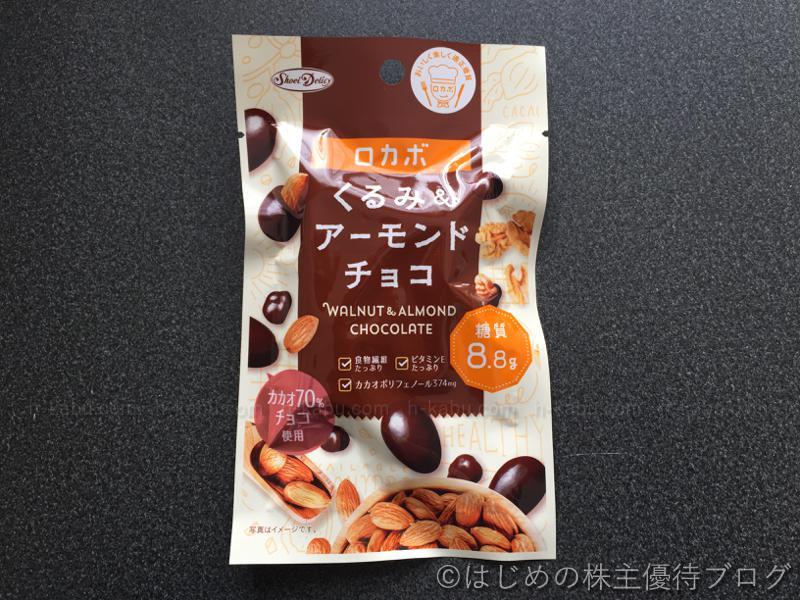 正栄食品工業株主優待ロカボくるみ&アーモンドチョコレート