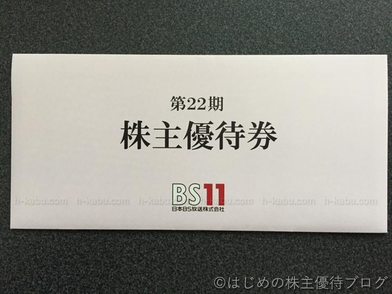 日本BS放送株主優待外装