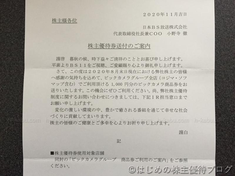 日本BS放送株主優待送付案内