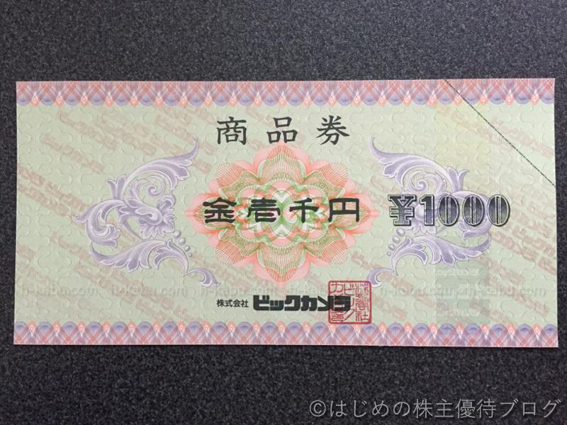 日本BS放送株主優待ビックカメラ商品券1000円