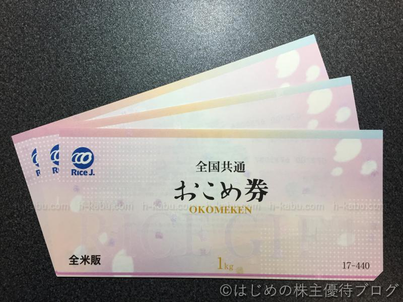 クリエイトSDホールディングス株主優待おこめ券