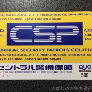 セントラル警備保障CSP株主優待クオカード500円