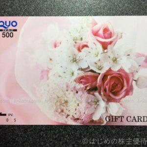 エステール株主優待クオカード500円