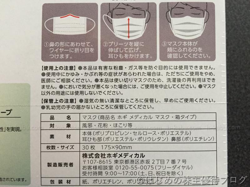 ホギメディカル株主優待ホギメディカルマスク説明