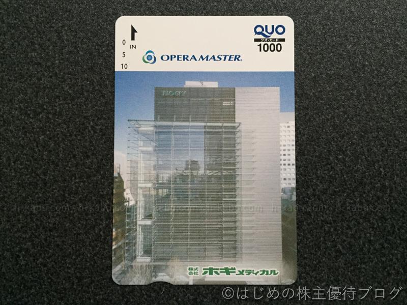 ホギメディカル株主優待クオカード