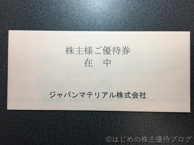 ジャパンマテリアル株主優待外装