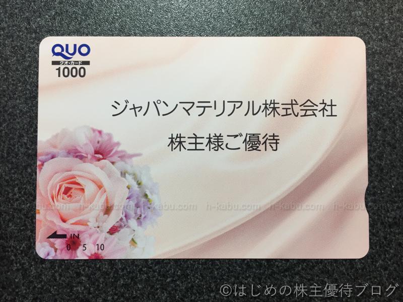 ジャパンマテリアル株主優待クオカード1000円