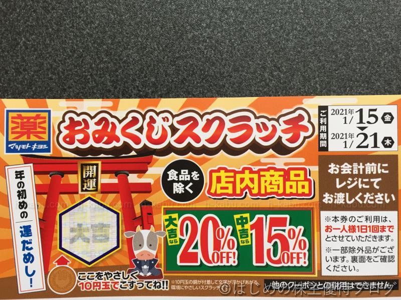 マツキヨおみくじスクラッチ大吉2021年1月20%OFF