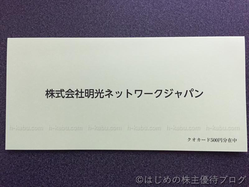 明光ネットワークジャパン株主優待外装