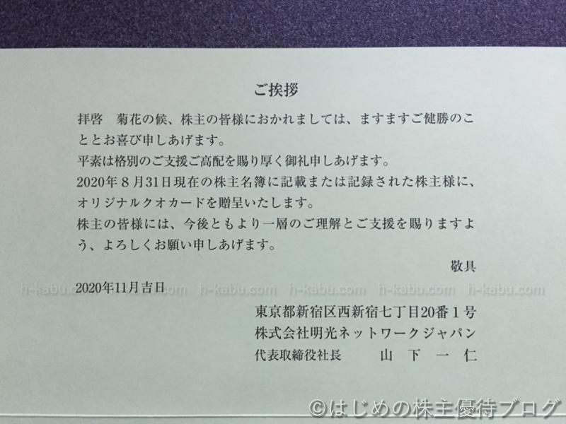 明光ネットワークジャパン株主優待挨拶