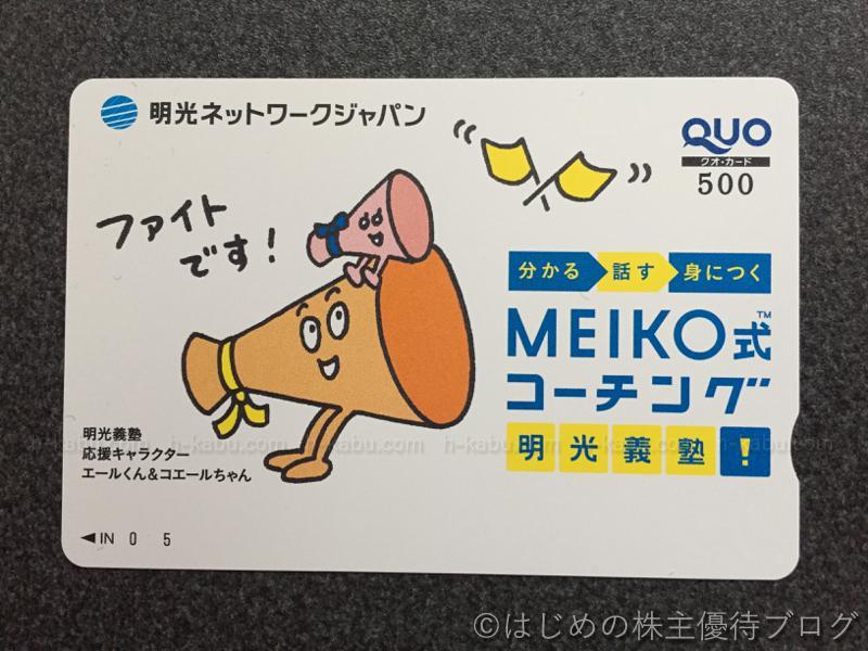 明光ネットワークジャパン株主優待クオカード500円