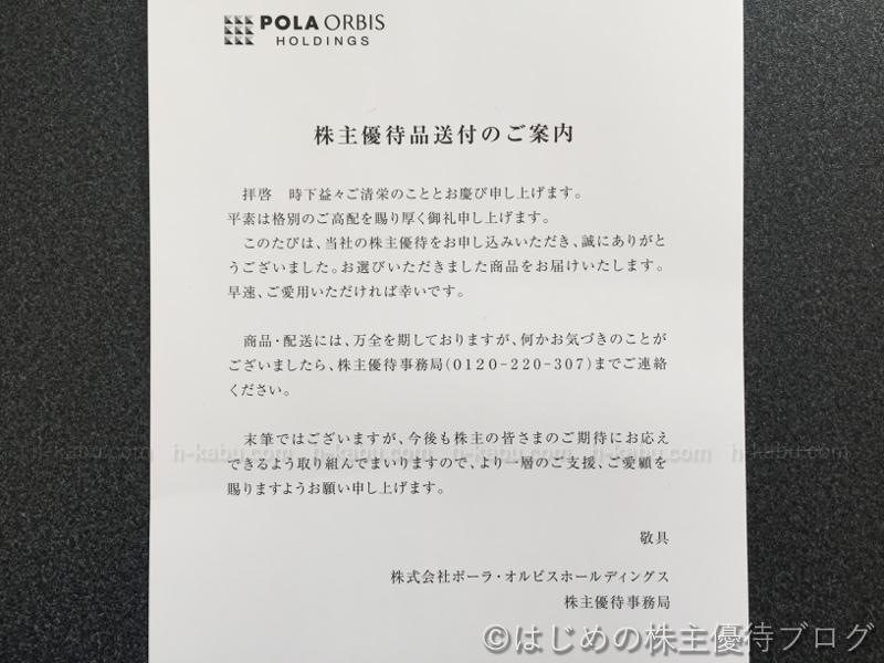 ポーラ・オルビスホールディングス株主優待送付案内