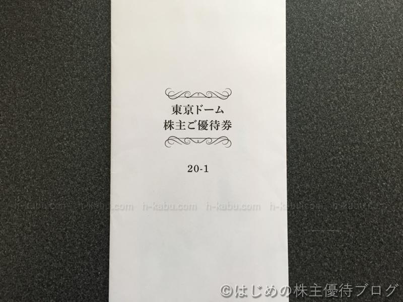 東京ドーム株主優待外装