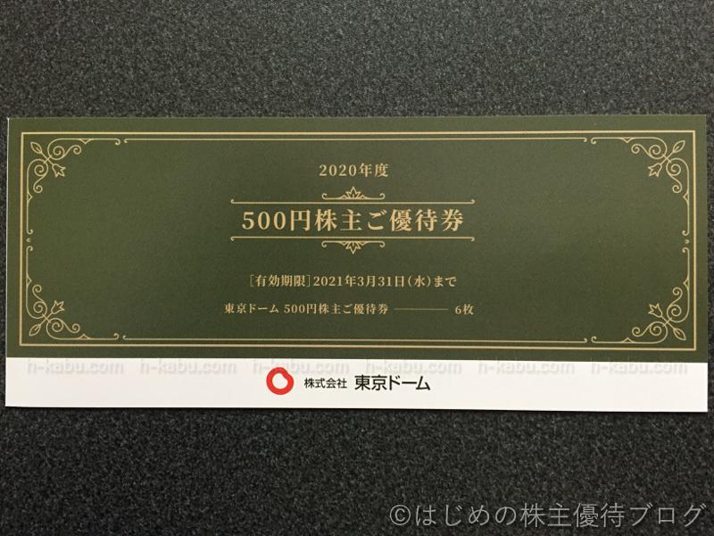 東京ドーム株主優待券