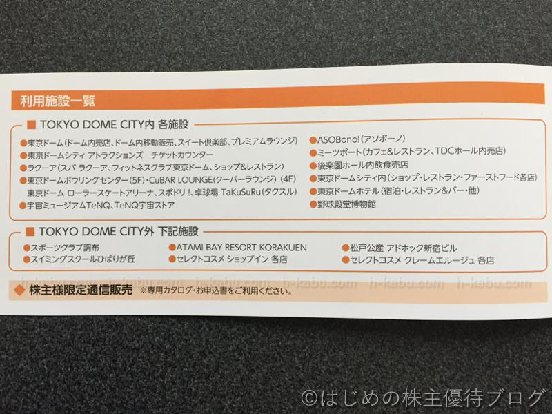 東京ドーム株主優待券利用施設一覧