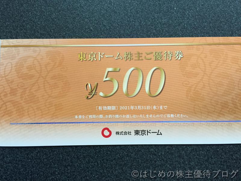 東京ドーム株主優待券500円