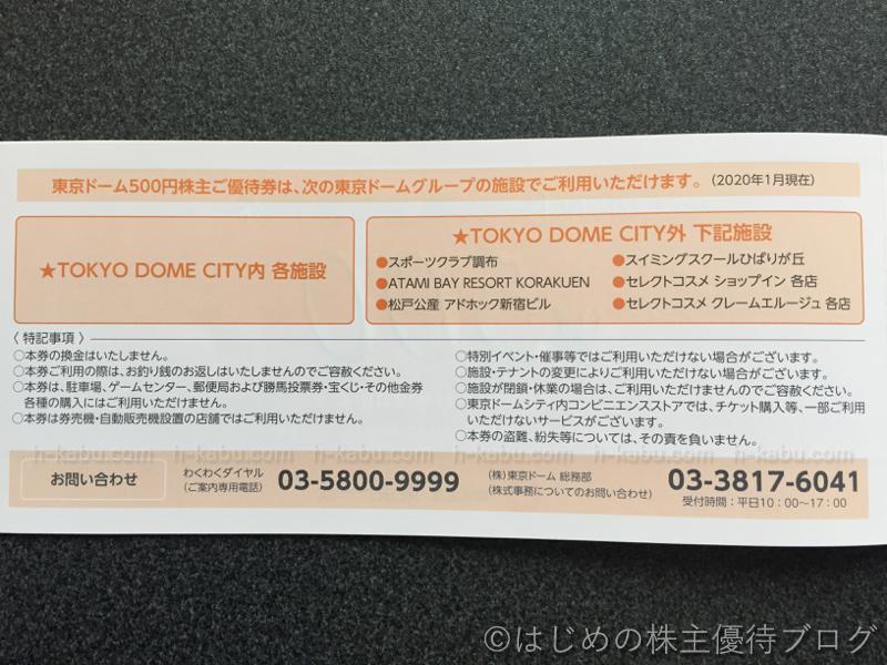 東京ドーム株主優待券注意事項