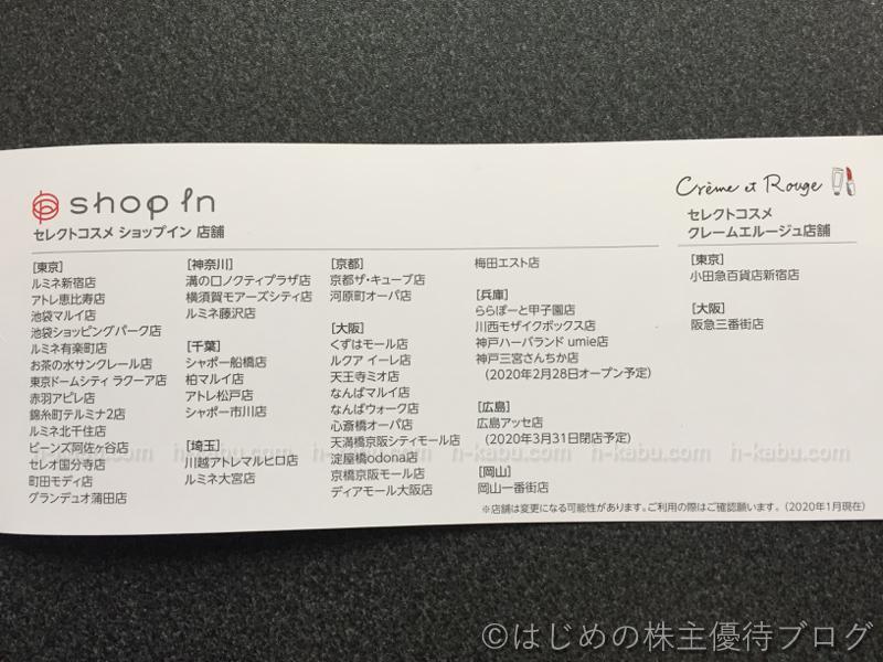 東京ドーム株主優待券セレクトコスメショップイン店舗一覧