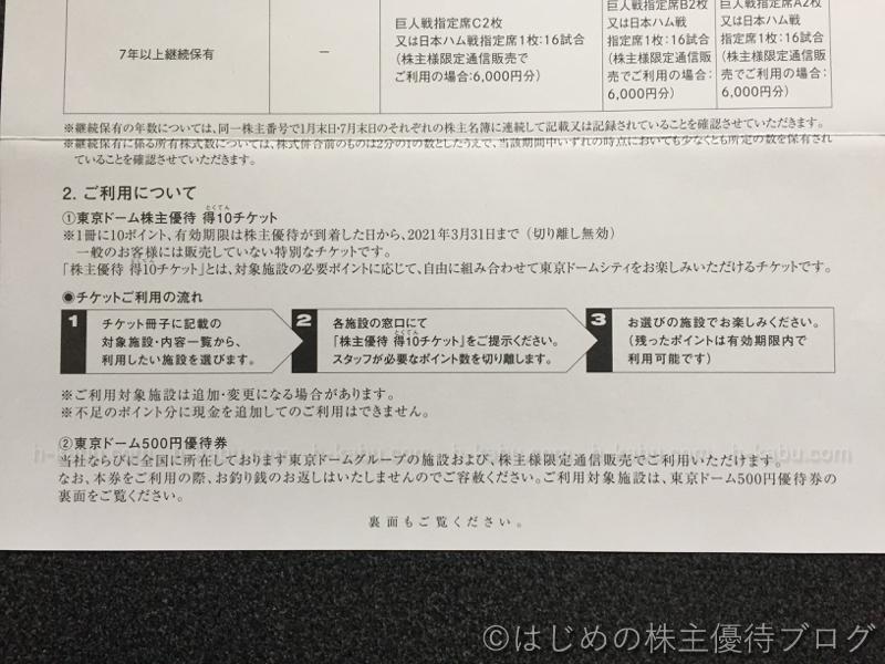 東京ドーム株主優待利用について