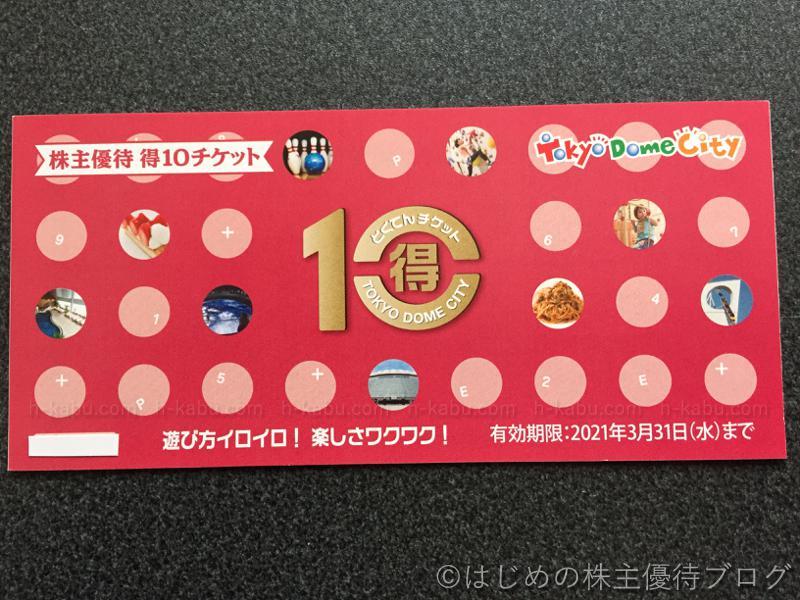 東京ドーム株主優待得10チケット(とくてんチケット)
