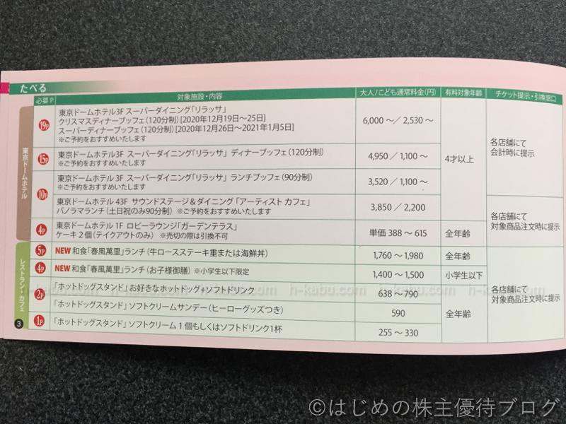 東京ドーム株主優待得10チケット利用施設たべる
