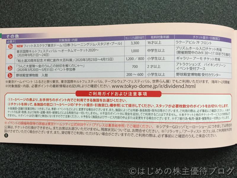 東京ドーム株主優待得10チケット利用施設その他