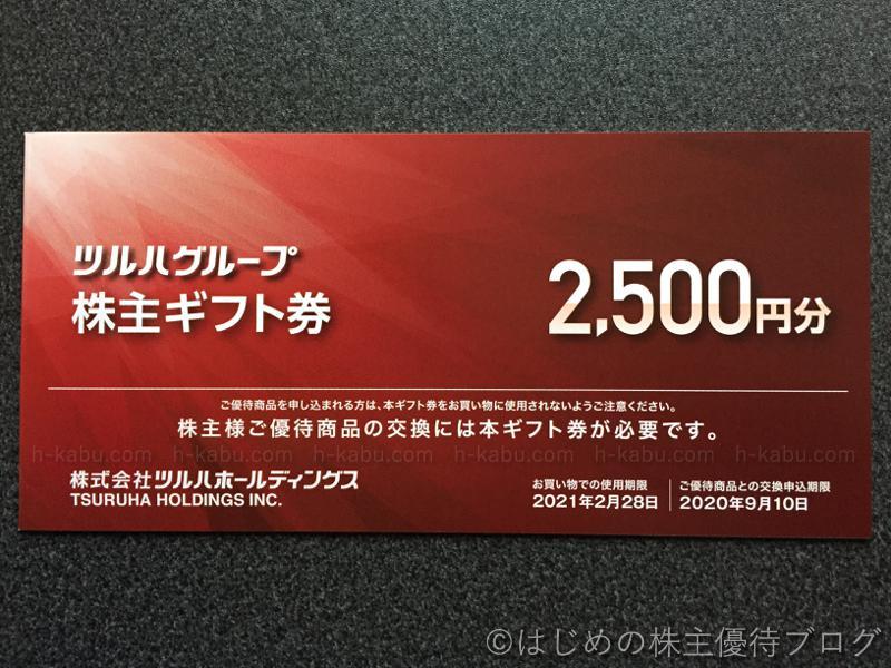 ツルハホールディングス株主ギフト券2500円