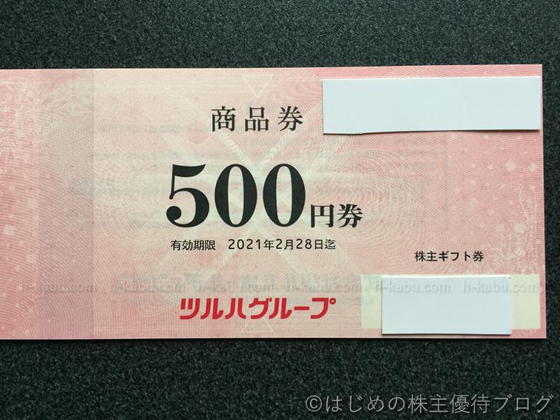 ツルハホールディングス株主優待商品券500円