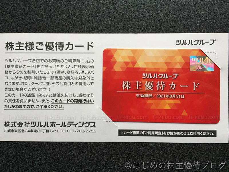 ツルハホールディングス株主優待カード