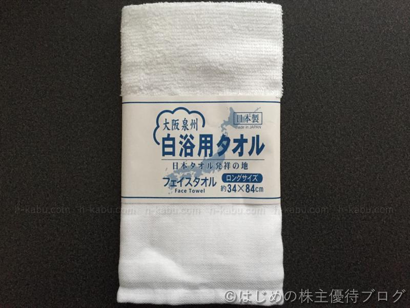 ワッツ株主優待大阪白浴用タオル