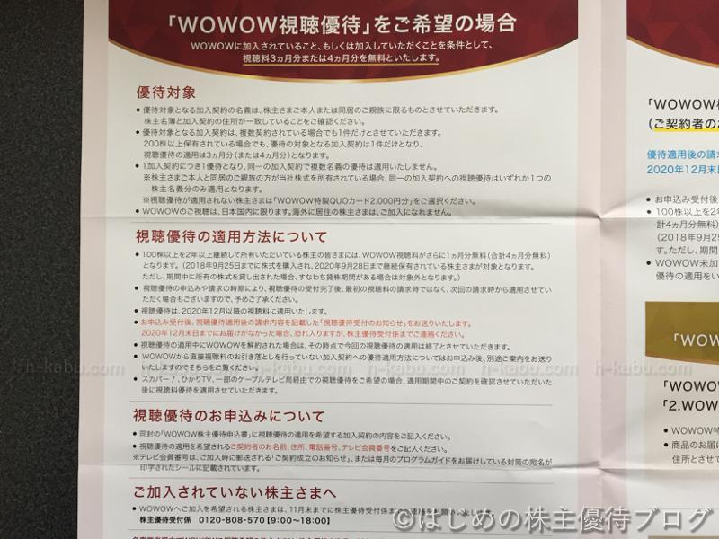 wowow株主優待wowow視聴優待希望