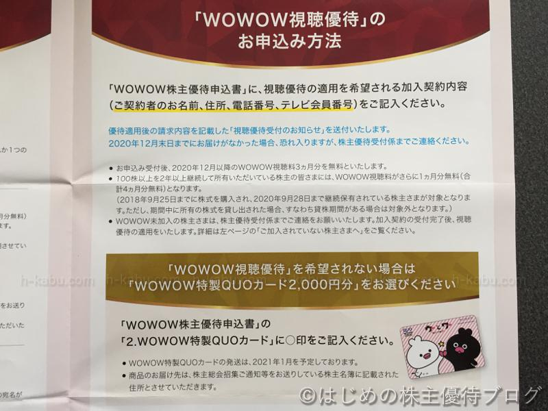 wowow株主優待wowow視聴優待申込方法