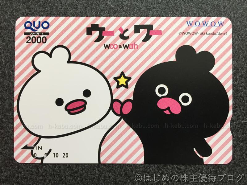 wowow株主優待クオカード2000円
