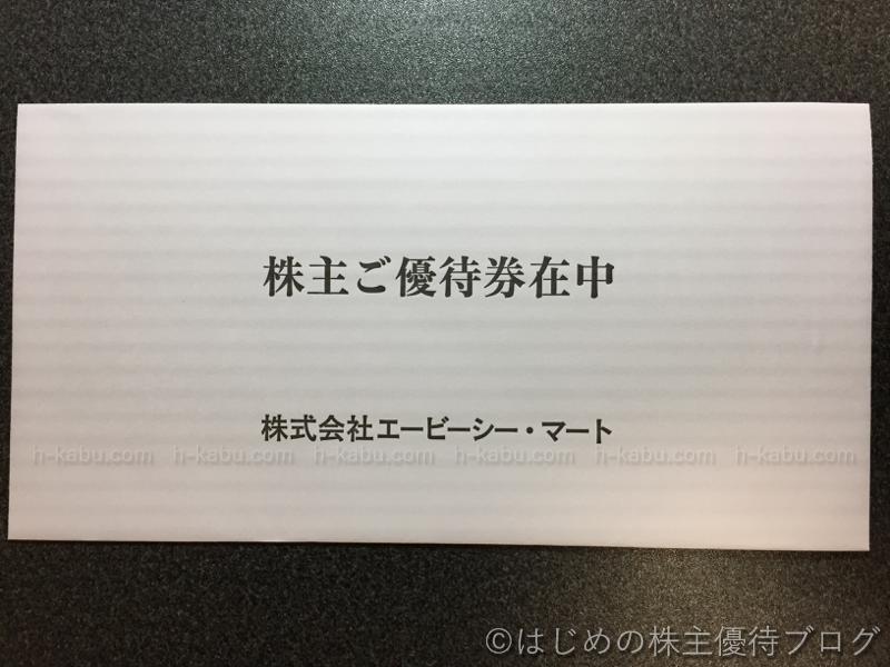 ABCマート株主優待外装