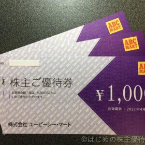 ABCマート株主優待券1000円
