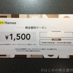 Hamee株主優待クーポン1500円