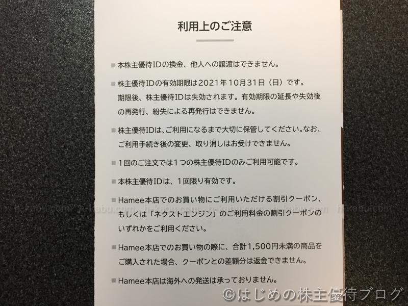 Hamee株主優待クーポン利用上の注意