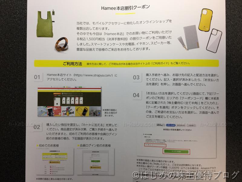 Hamee株主優待クーポン利用方法