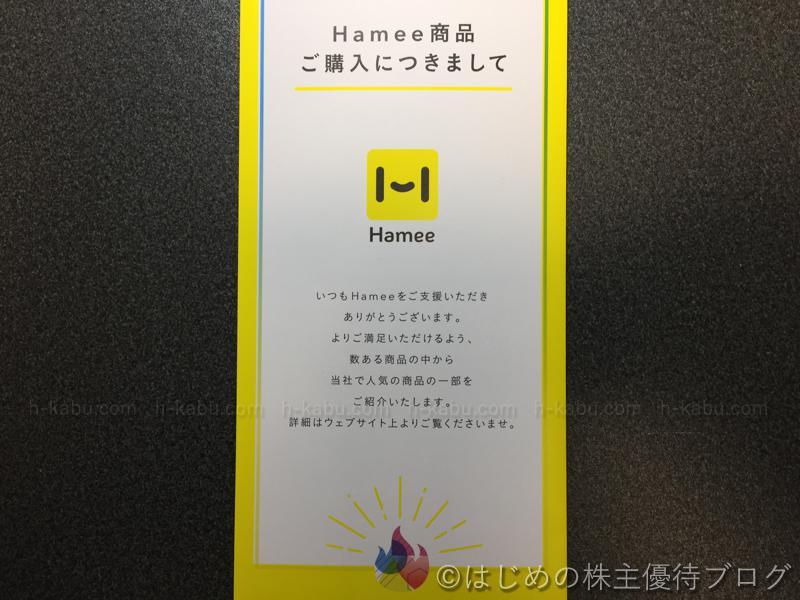 Hamee商品購入について