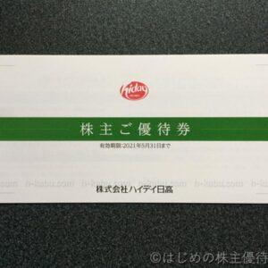 ハイデイ日高株主優待券