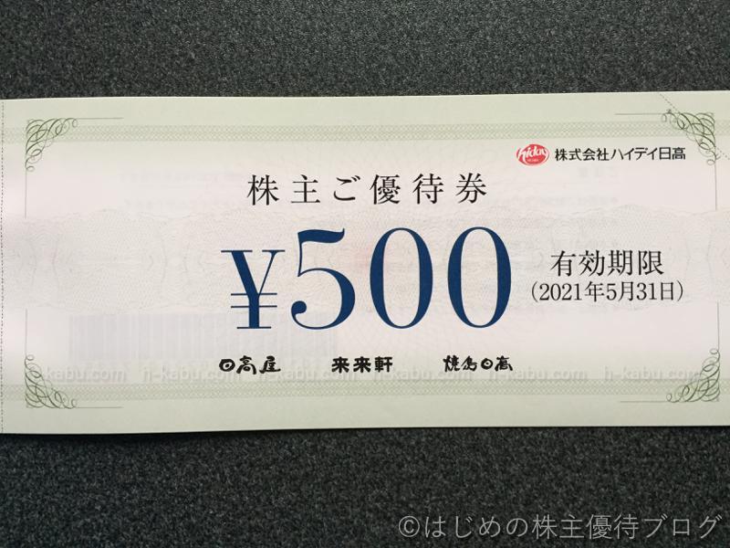 ハイデイ日高株主優待券500円