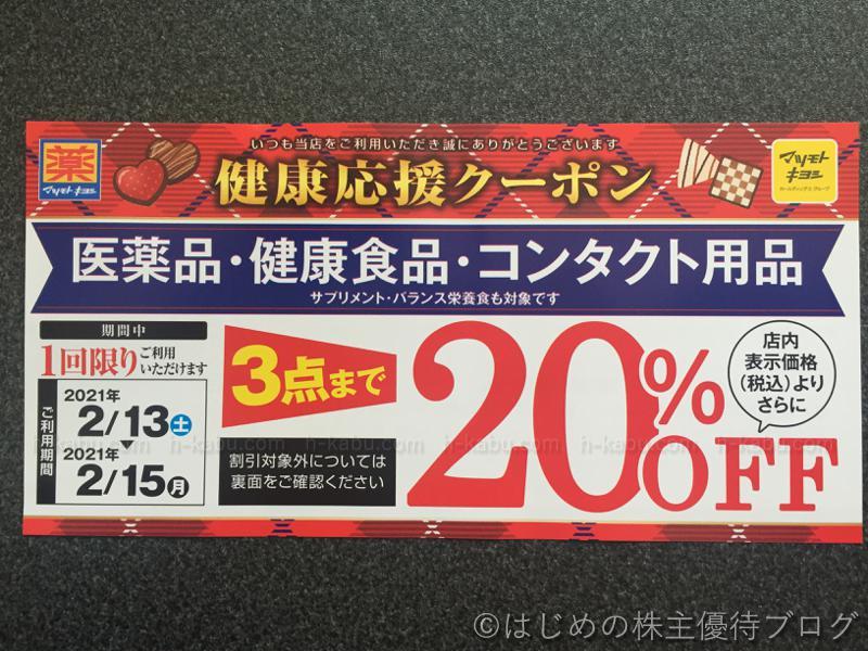 マツキヨ健康応援クーポン2021年2月