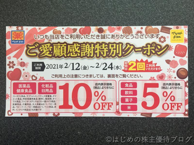 マツキヨご愛顧感謝特別クーポン2021年2月