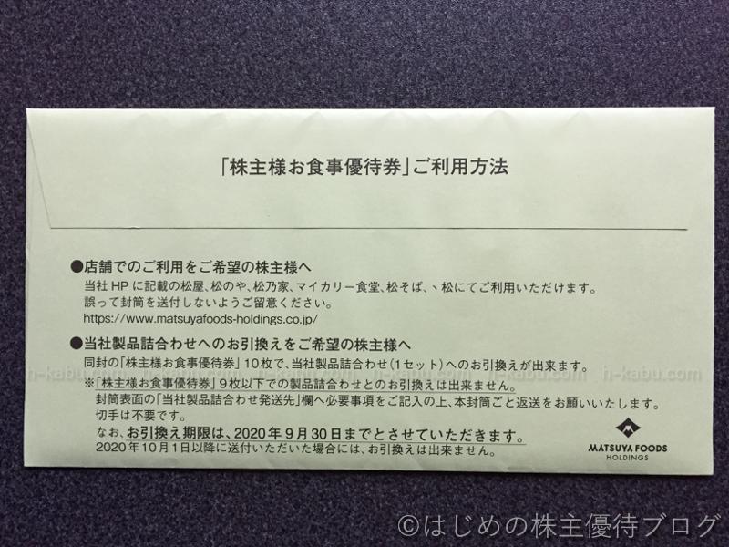 松屋フーズホールディングス株主優待利用方法