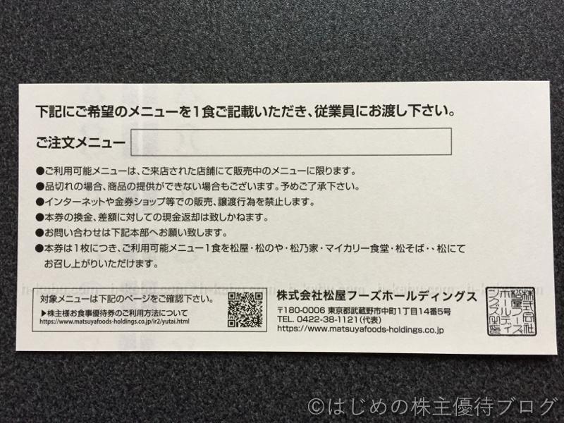 松屋フーズホールディングス株主食事優待券注意事項