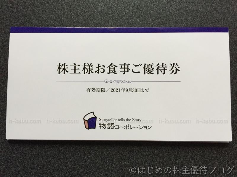 物語コーポレーション株主お食事優待券