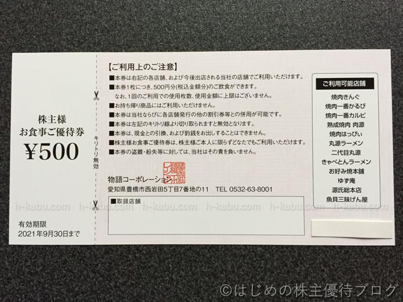 物語コーポレーション株主お食事優待券注意事項
