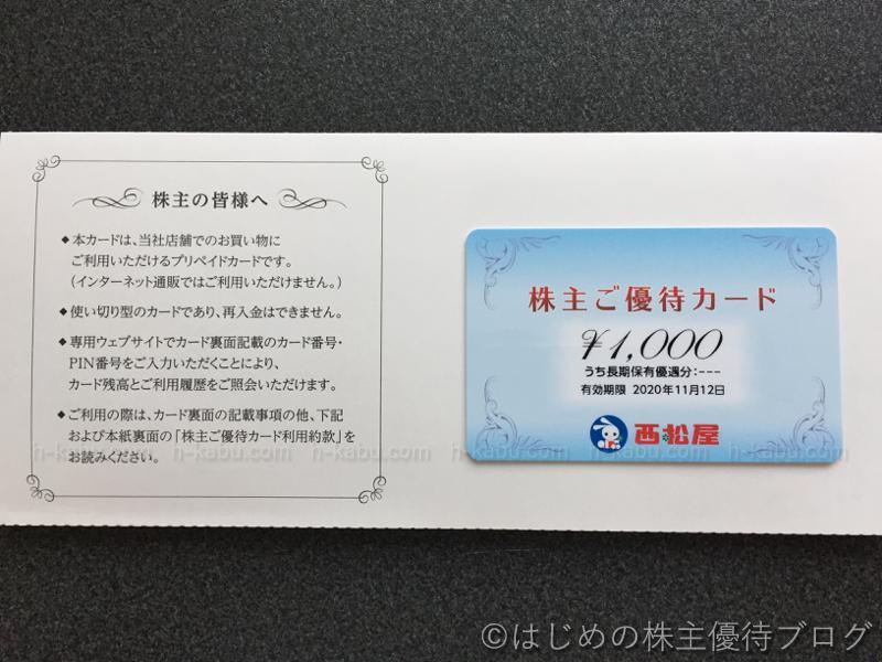 西松屋チェーン株主優待